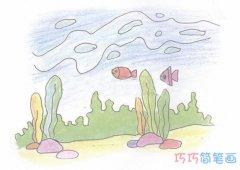 海底世界怎么画简单漂亮 彩色海底世界的画法步骤