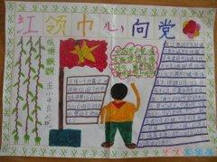 五年级小学生红领巾心向党的手抄报图片一等奖简单漂亮