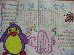 小学生关于红领巾心向党获奖手抄报怎么画简单漂亮