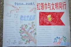 小学生关于红领巾与文明同行的手抄报怎么画简单漂亮