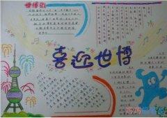 小学生关于喜迎世博会的手抄报怎么画简单好看