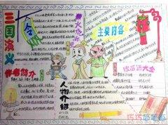 四大名著三国演义人物介绍手抄报怎么画简单漂亮