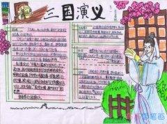 关于三国演义诸葛亮手抄报怎么画一等奖高中生