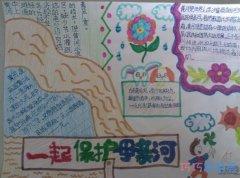 小学生关于一起保护母亲河的手抄报怎么画简单漂亮