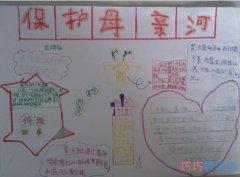 三年级保护母亲河黄河历史故事手抄报内容图片简单漂亮