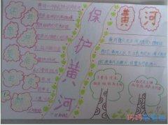 小学三年级保护黄河母亲河手抄报怎么画优秀获奖