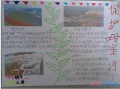 黄河文化,保护母亲河黄河的手抄报内容图片四年级