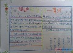 三年级保护母亲河黄河的手抄报怎么画简单又漂亮
