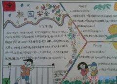 小学生关于校园安全安全你我他的手抄报怎么画简单漂亮