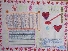 爱的奉献,让世界充满爱手抄报简单漂亮一等奖三年级