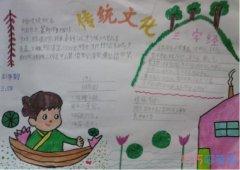 小学生传统文化三字经的手抄报简笔画怎么画简单漂亮