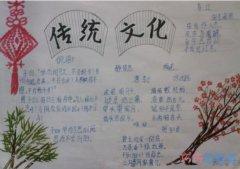 小学生关于传统文化论语诗词手抄报怎么画简单漂亮