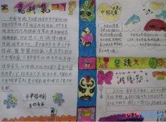 饺子传统文化,传统节日文化手抄报内容图片简单漂亮
