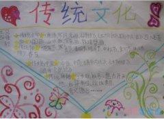 小学生关于传统文化花边手抄报怎么画简单又好看