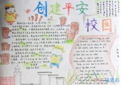 关于创建平安校园手抄报简笔画怎么画简单又好看