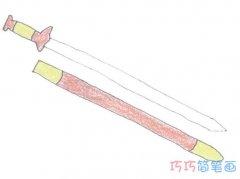 儿童简单宝剑简笔画画法步骤图涂颜色