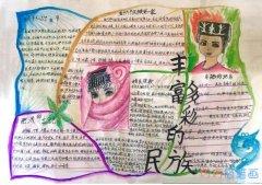 小学生关于民族风俗手抄报怎么画简单又好看一等奖