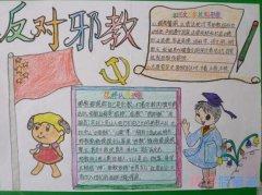 小学生反对邪教知识手抄报怎么画优秀获奖简单