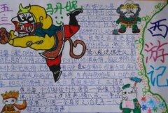 五年级四大名著西游记手抄报怎么画简单又好看
