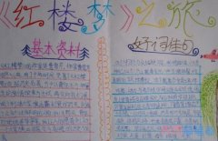 关于四大名著红楼梦的手抄报怎么画简单又好看