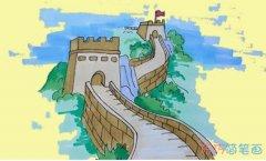 简单长城手绘怎么画涂颜色带步骤图