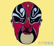 简单京剧脸谱怎么画涂颜色带步骤图