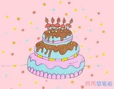 三层生日蛋糕手绘怎么画涂颜色简单漂亮步骤