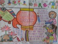小学生喜迎冬至回归民俗大红灯笼的手抄报怎么画