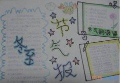 小学生关于二十四节气冬至的手抄报怎么画简单又好看