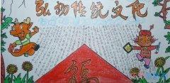 关于中华传统文化中国传统节日的手抄报怎么画简单又漂亮