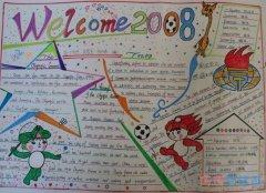 关于2008年奥运会福娃手抄报模板图片简单漂亮