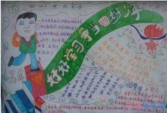 小学生争做四号少年好好学习手抄报怎么画三年级