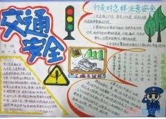 小学生交通安全在我心中手抄报怎么画一等奖简单好看