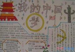 关于放飞中国梦,我的中国梦手抄报模板图片简单又好看