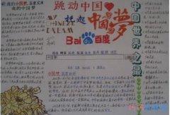 关于中国梦我的梦的手抄报内容图片简单又好看