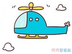 幼儿园彩色直升机的画法步骤教程简单