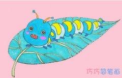 怎么画树叶上毛毛虫简笔画画法教程涂颜色