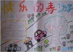 小学生快乐的春游,作文天地的手抄报怎么画简单又好看