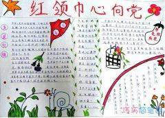 我爱红领巾,红领巾心向党手抄报简笔画简单又好看