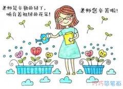 怎么绘画教师节主题简笔画步骤彩色漂亮