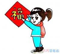 春节贴福字简笔画画法步骤教程涂颜色