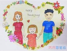感恩父母主题简笔画画法步骤教程涂颜色漂亮