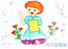 教师节一步一步画老师简笔画教程涂颜色漂亮