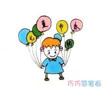 儿童节小男孩玩气球简笔画步骤教程彩色