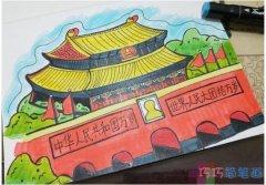 北京天安门手绘怎么画彩色简单漂亮