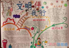 中学生文明礼仪伴我行手抄报怎么画简单又漂亮