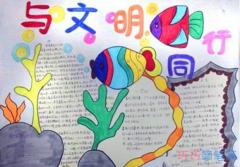 小学生文明礼仪之邦手抄报简笔画怎么画简单又漂亮