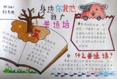 关于推广普通话共筑中国梦的手抄报怎么画简单又好看