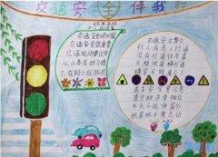 小学生关于交通安全伴我行手抄报怎么画简单又好看