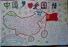关于中国梦爱国情勿忘国耻圆梦中华的手抄报简单漂亮